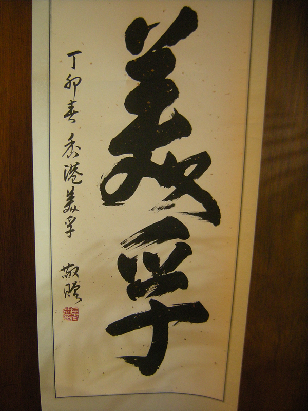 Chinese Calligraphy Mei Fu, scroll, 美孚by Zuo Taihang 左 太行 1987