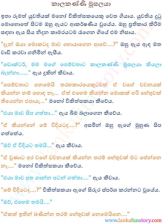 Sinhala Joke Stories-Killjoy-Part One