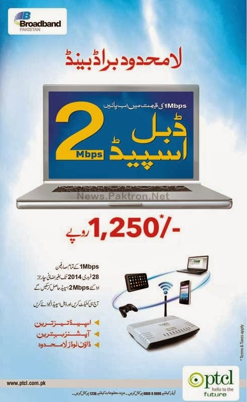 PTCL-Pakistan-Promo-28-Dec-2013