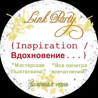 """Link Party """"Inspiration / Вдохновение..."""" Осень. Блог Вся палитра впечатлений."""