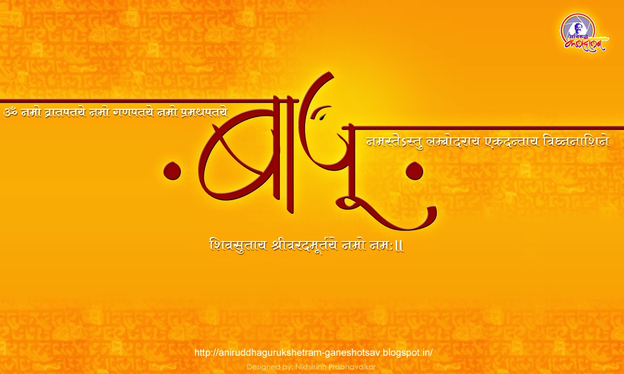 Ganapati Calligraphy Wallpaper