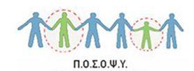 Λογότυπο της Πανελλήνιας Ομοσπονδία Συλλόγων Οργανώσεων για την Ψυχική Υγεία (Π.Ο.Σ.Ο.Ψ.Υ.)