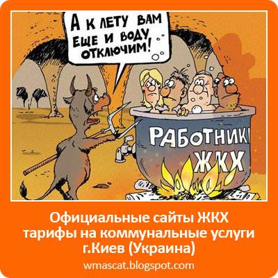 Сайты ЖКХ и тарифы на коммунальные услуги в г.Киев (Украина)