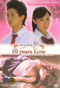10 Years Love