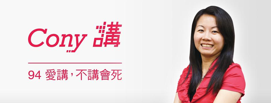 Cony講,94愛講,不講會死。台灣分享第一人 Conyの甦醒心池 (分享教主) BNI 長佑分會、自媒體部落格人脈女王