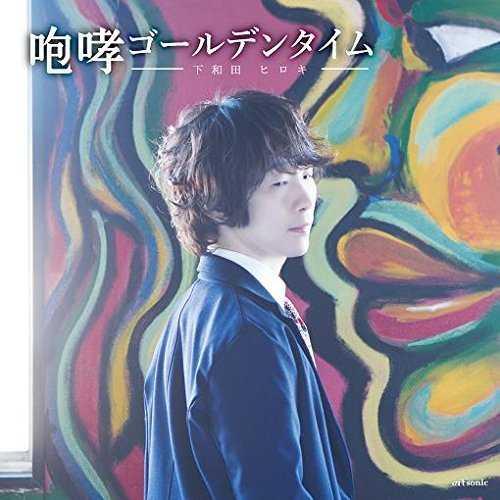 [Single] 下和田ヒロキ – 咆哮ゴールデンタイム (2015.02.27/MP3/RAR)