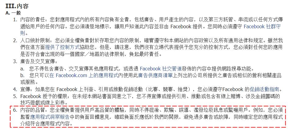 FB平台政策