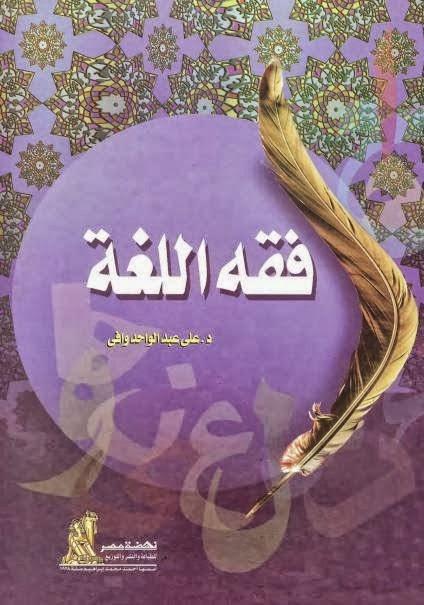 كتاب فقه اللغة - علي عبد الواحد وافي pdf
