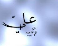 Kemulian llmu dibanding Harta Menurut Sayyidina Ali bin Abi Tholib Kw.