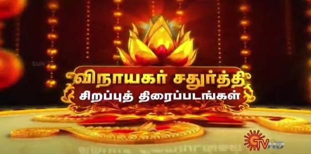 Sun Tv Vinayagar Chathurthi Spl Movies Promo 09-09-2013