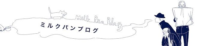 ミルクパンブログ