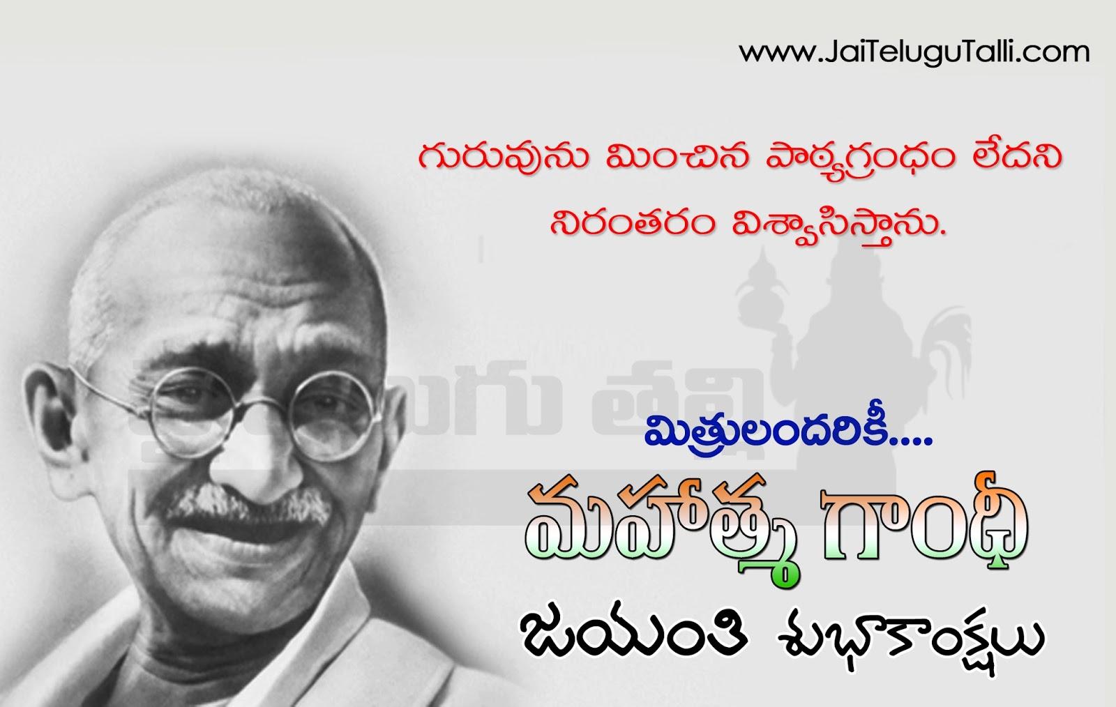 Gandhi Jayanthi Susbhakamkshalu In Telugu With Nice Images Www