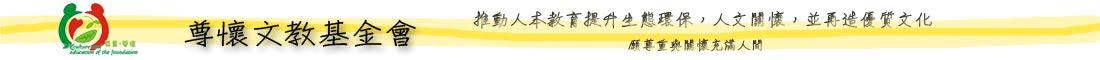 旗山尊懷文教基金會