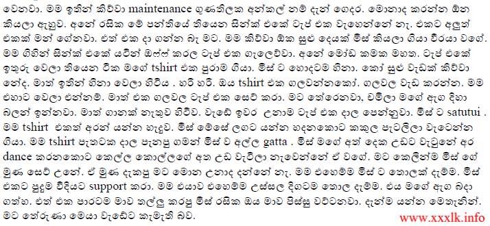 Image wela katha sinhala mage teacher chamila akka 1 gossip lanka