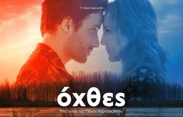 Διαγωνισμός Eviazoom.gr: Κερδίστε 4 μονές προσκλήσεις για να δείτε δωρεάν την ελληνική ταινία «ΟΧΘΕΣ»