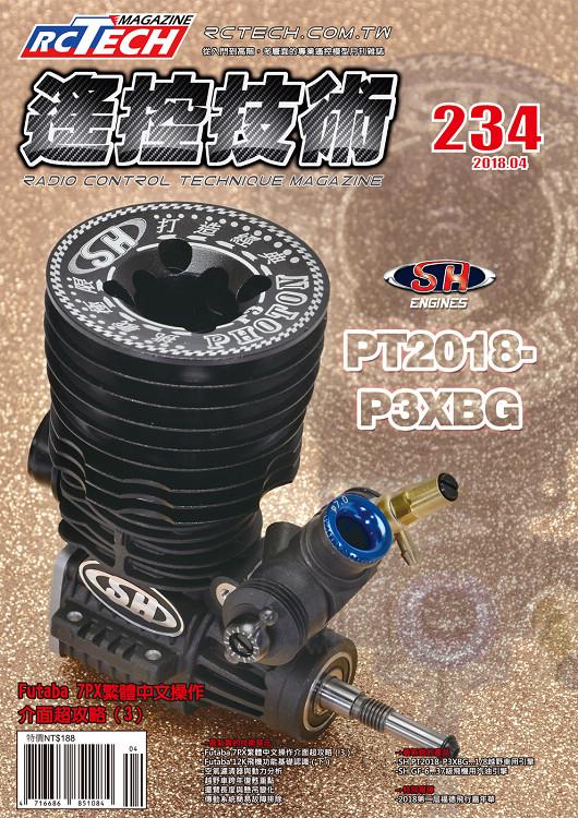 遙控技術雜誌 第234期