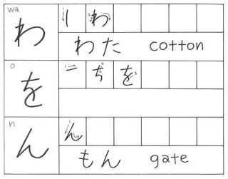 menulis hiragana wawo n