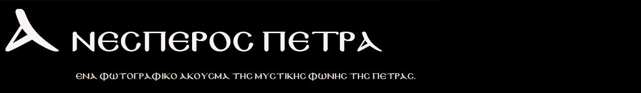 ΑΝΕΣΠΕΡΟΣ ΠΕΤΡΑ