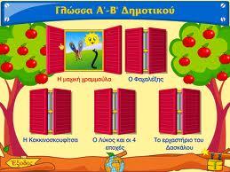 Παίξε με τη γλώσσα Α΄-Β΄Δημοτικού