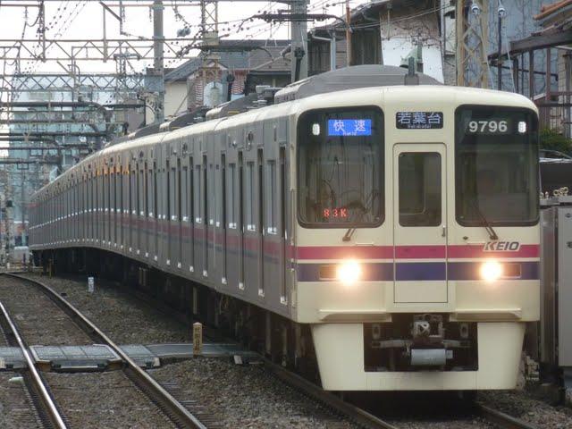 京王電鉄 快速若葉台行き 9000系(土日1本運行)