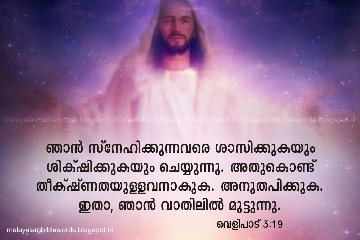 Malayalam bible words malayalam bible words revelation 3 19 - Malayalam bible words images ...