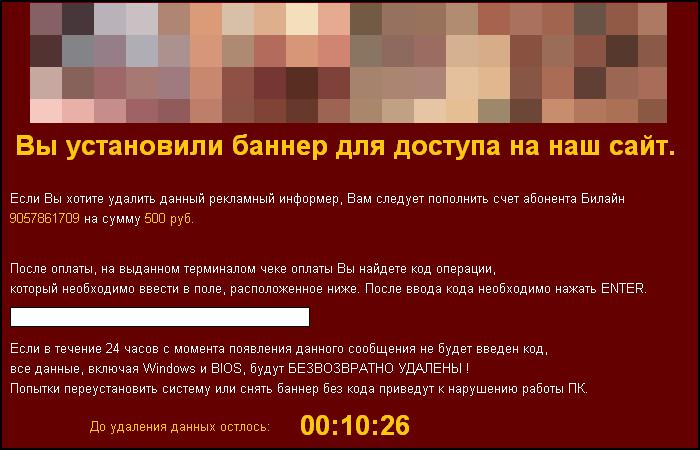 Скачать Удаление баннера порноплеер (2012) бесплатно. Как удалить баннер к