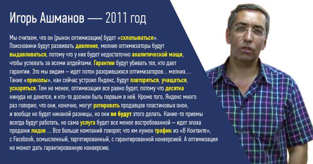 Игорь Ашманов - 2011 год