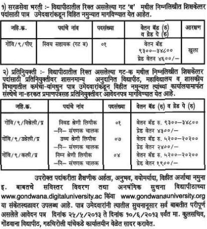 the candidate education for e brochure conducts aspirants will
