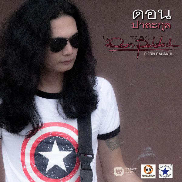 Download คนหลังเขา – ดอน ปาละกุล 4shared By Pleng-mun.com