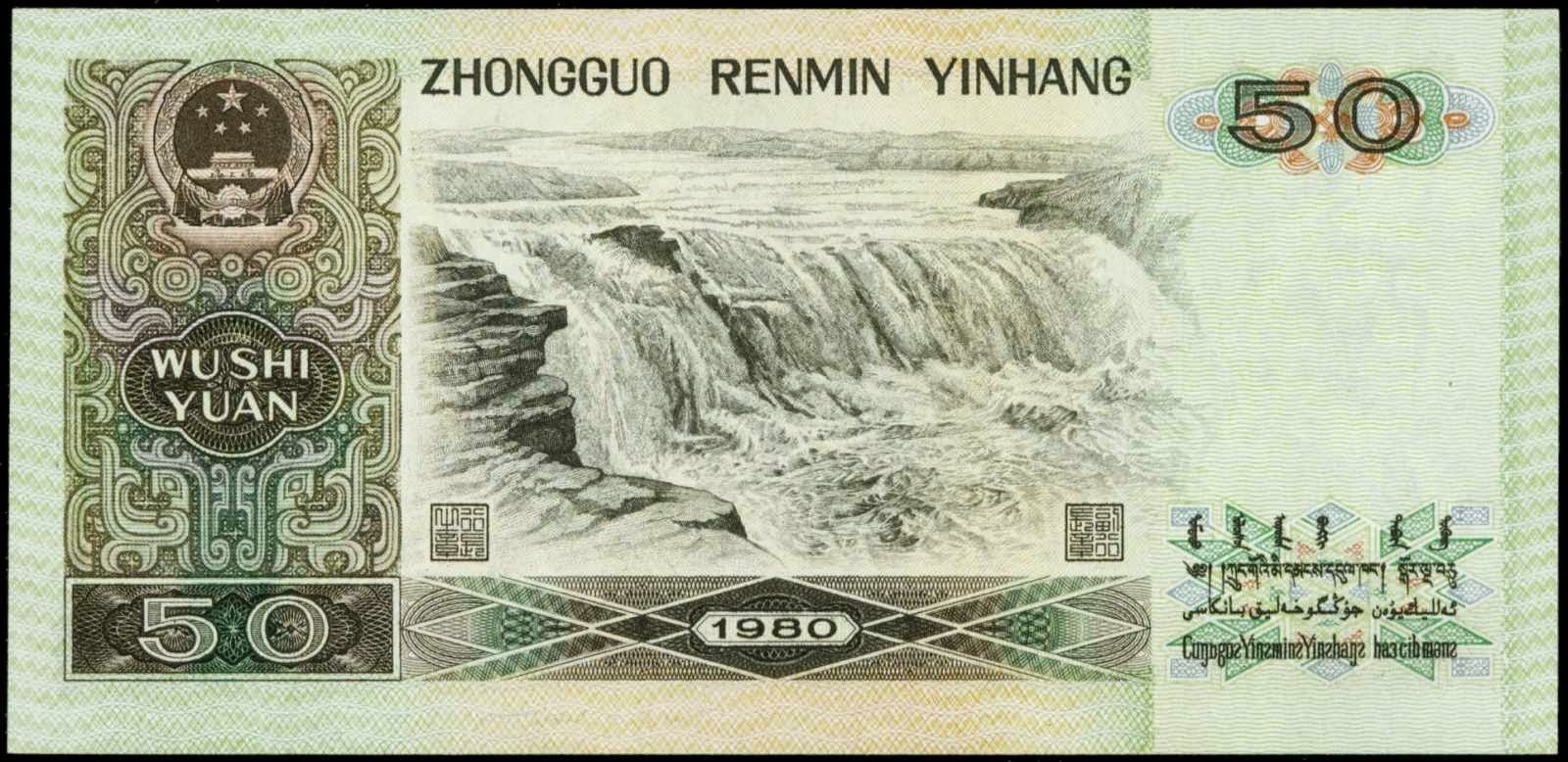 China currency 50 Yuan Renminbi banknote 1980