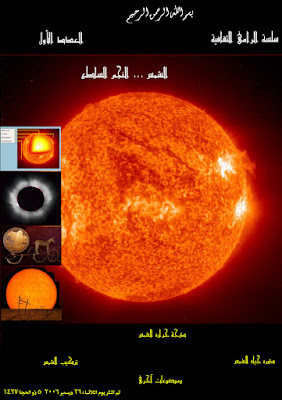 الشمس النجم الساطع - سلسلة الرامى الثقافية