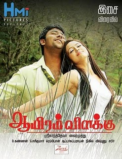 Aayiram Vilakku Tamil Movie TC [2011]