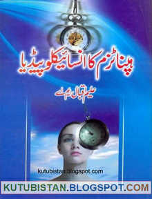 Hypnotism Ka Encyclopedia Pdf Urdu Book
