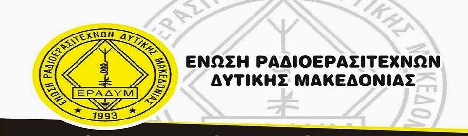 Ένωση Ραδιοερασιτεχνών Δυτικής Μακεδονίας