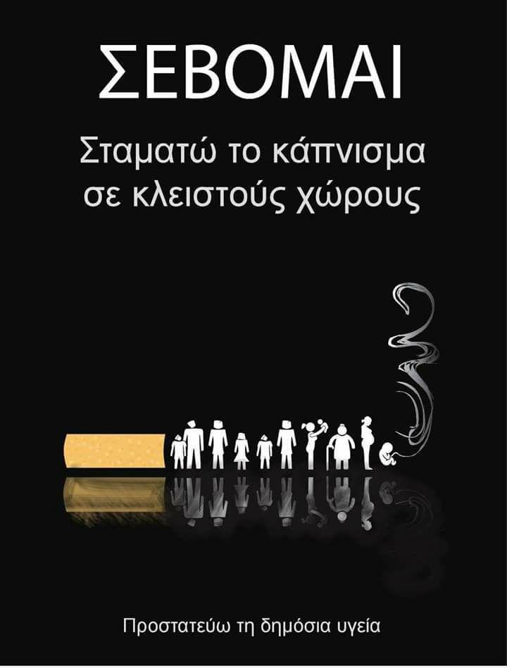 ΣΕΒΟΜΑΙ: Σταματώ το κάπνισμα σε κλειστούς χώρους