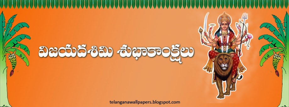 Dussehra or Vijayadashami Greetings in Telugu