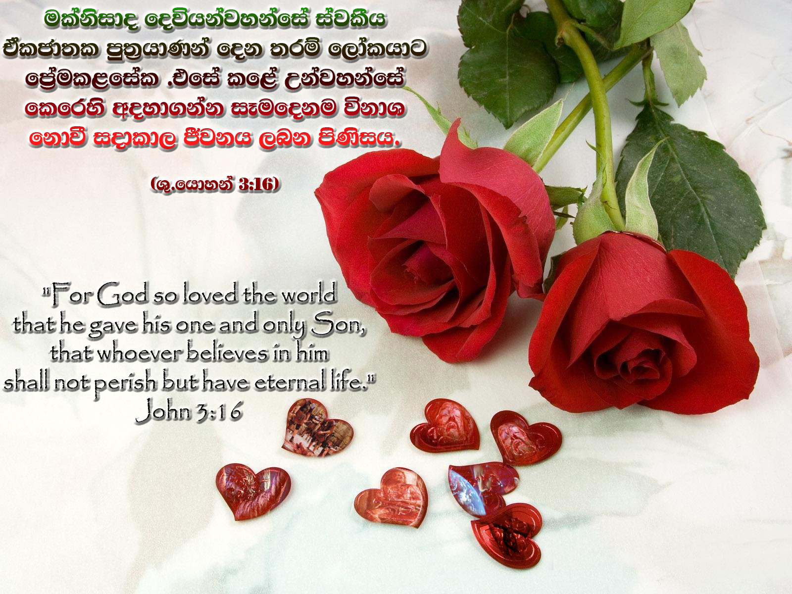 Sinhala Love You Quotes