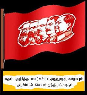 மதம் குறித்த மார்க்சிய அணுகுமுறையும் அரசியல் செயல்தந்திரங்களும்