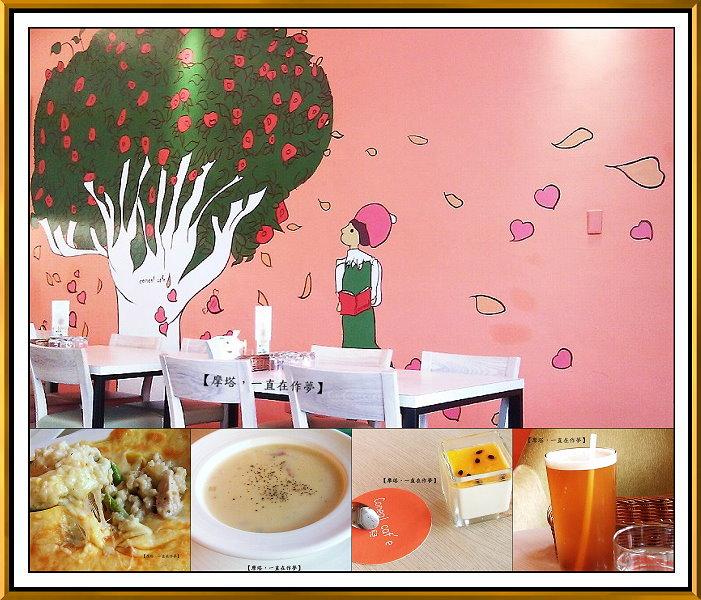 摩塔: Comeal Café 格米兒咖啡‧輕食