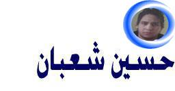 حسين شعبان