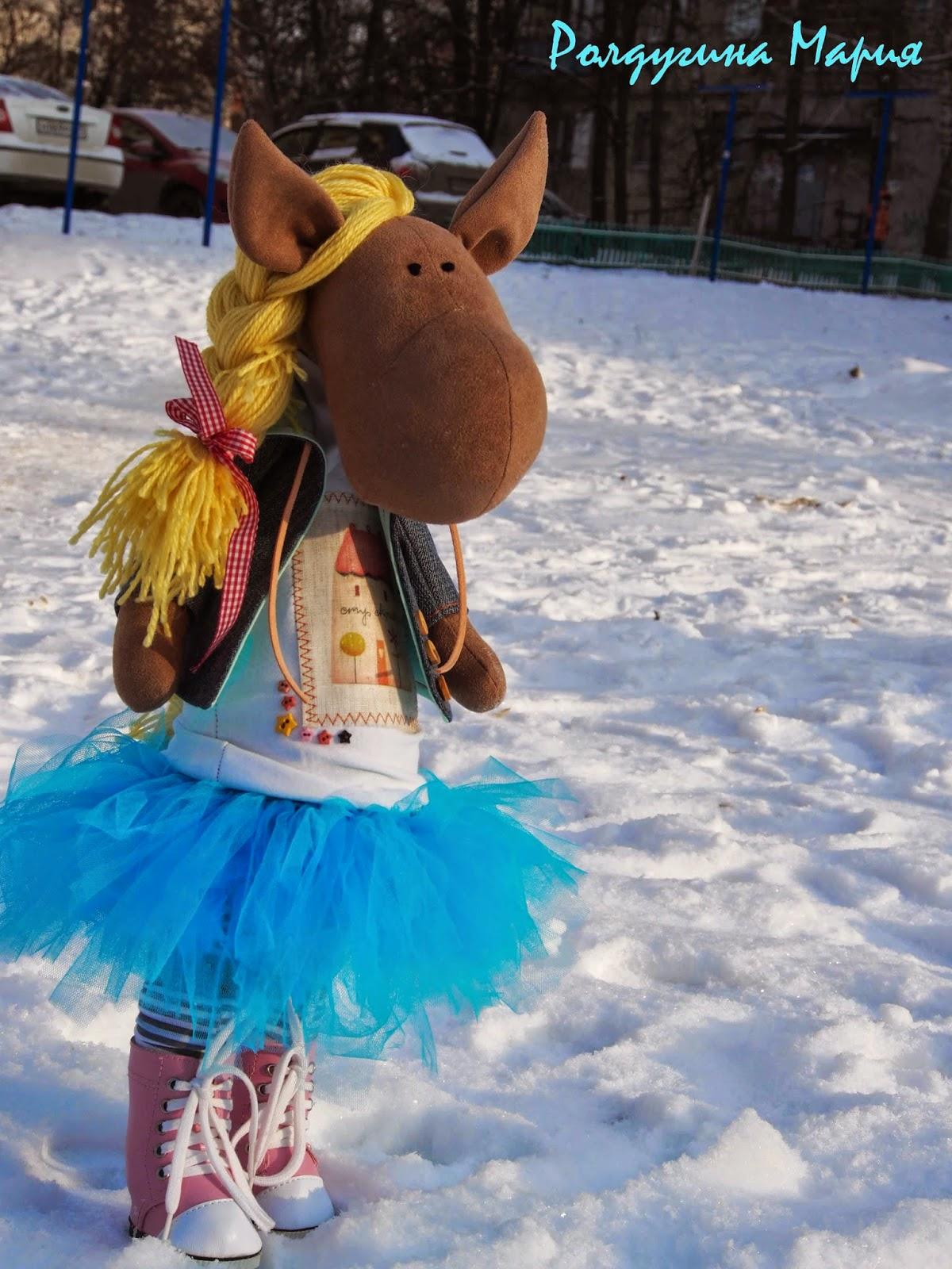 Лошадь - девочка игрушка