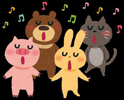 動物の合唱団のイラスト