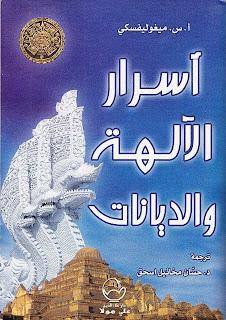 حمل كتاب أسرار الديانات والآلهة - أ. س . ميغوليفسكي