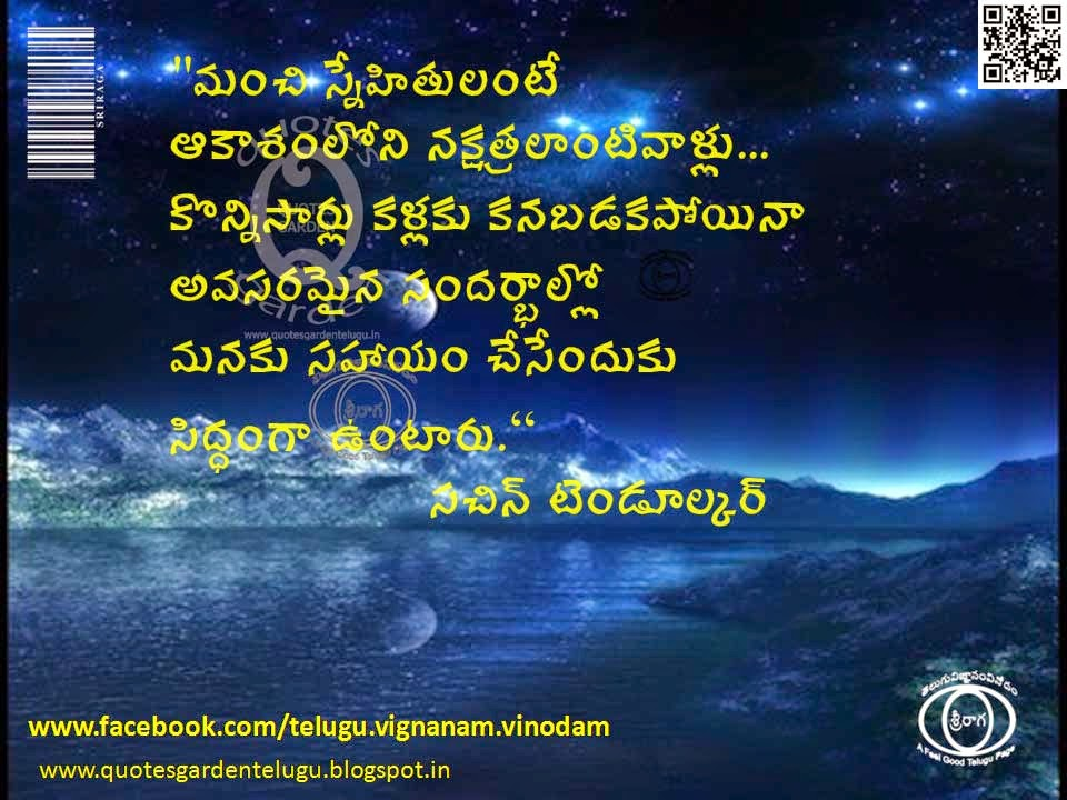 Telugu-Good-Thoughts-about-Friendship-with-images-305141