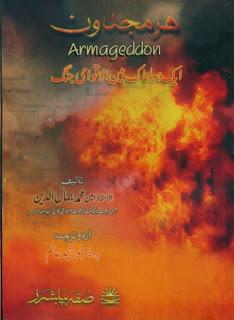 Armageddon or Harmageddon