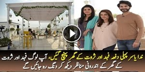 Nida Yasir Visits Sarwat Gilani And Fahad Mirza's Inside Home