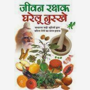 BEST GHAR LU NUSKHY | HEALTH CARE(Haidri Dawa Khana)