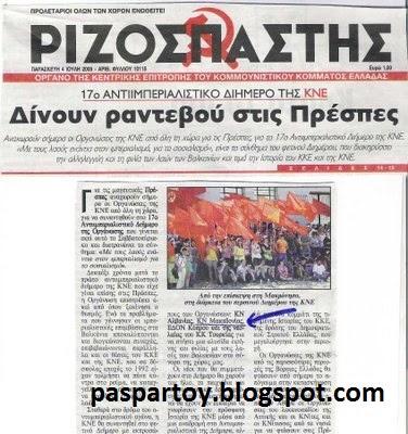 """Δεν θα αλλάξουν ΠΟΤΕ οι εθνοπροδότες του ΚΚΕ...Ριζοσπάστης 2009: """"Πρόσκληση στο ΚΚ της 'Μακεδονίας"""