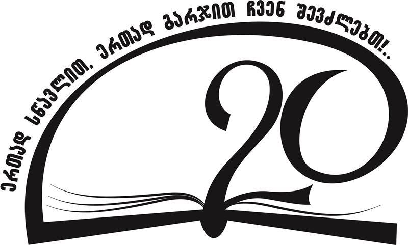 რუსთავის N 20 საჯარო სკოლის ლოგო