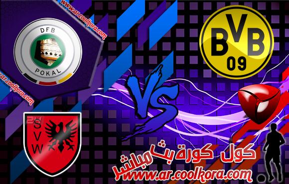 مشاهدة مباراة بروسيا دورتموند وفيلهلمزهافن بث مباشر 3-8-2013 كأس ألمانيا Borussia Dortmund vs Wilhelmshaven